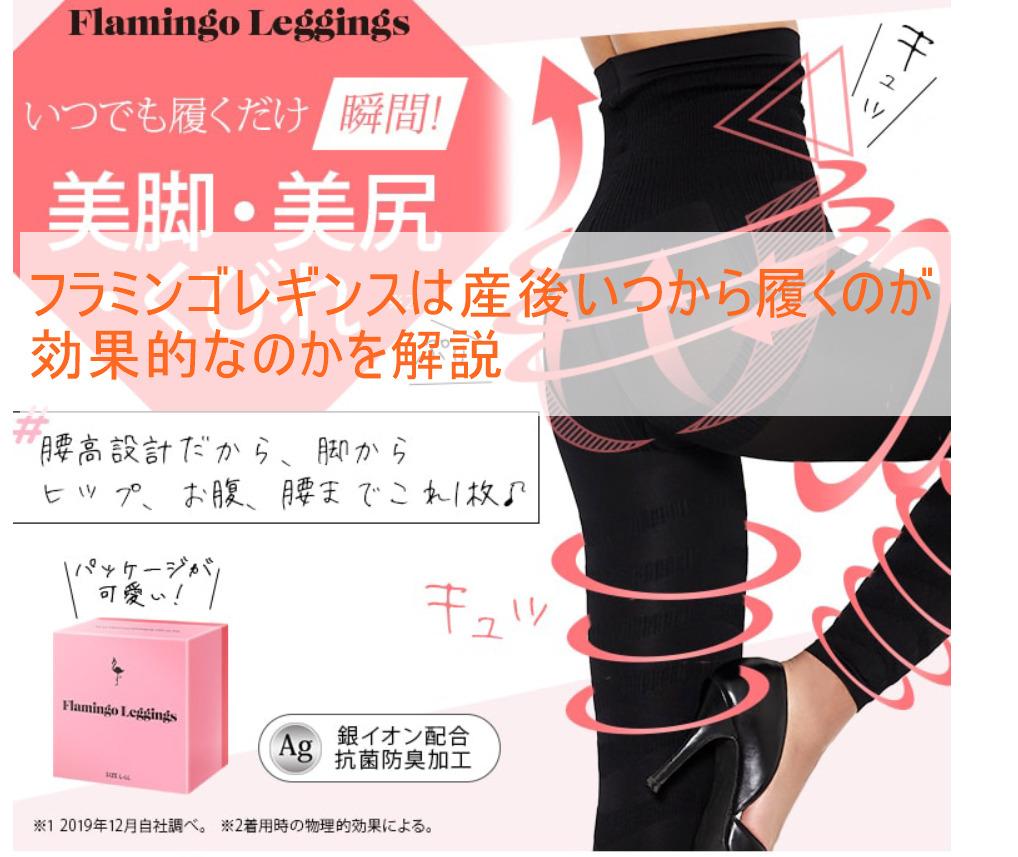フラミンゴレギンスは産後いつから履くのが効果的